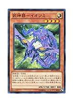 遊戯王 日本語版 EP14-JP024 Bujingi Pavo 武神器-イオツミ (ノーマル)