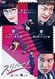 スリル!〜赤の章・黒の章〜 DVD-BOX(4枚組)