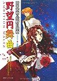 『野望円舞曲8 (徳間デュアル文庫)』の商品写真