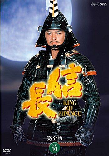 NHK大河ドラマ 信長 完全版 10(36話~39話)