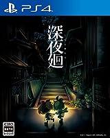 PS4&PS Vita用ホラーゲーム続編「深夜廻」発売