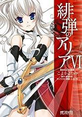 緋弾のアリア VI (コミックアライブ)