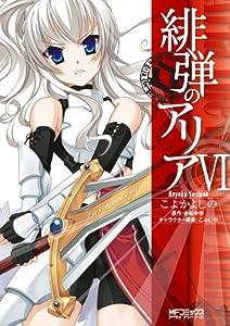 緋弾のアリア VI (MFコミックス アライブシリーズ)
