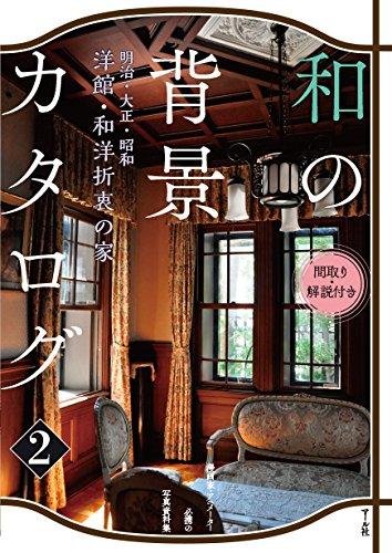 和の背景カタログ2 ー明治・大正・昭和ー 洋館・和洋折衷の家の詳細を見る