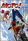 Moto(モト)!  / 小川 こうじ のシリーズ情報を見る