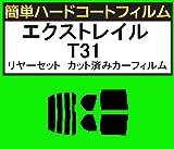 関西自動車フィルム 簡単ハードコートフィルム ニッサン エクストレイル T31 リヤセット カット済みカーフィルム スモーク