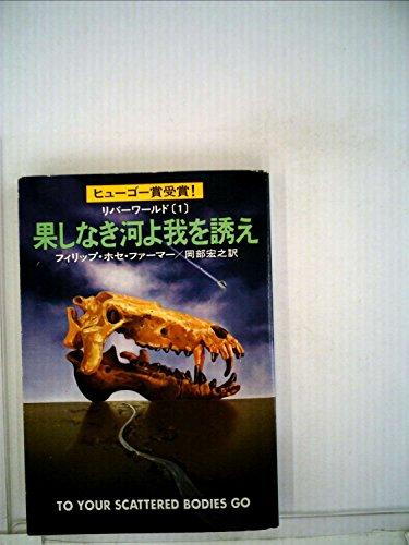 果しなき河よ我を誘え (ハヤカワ文庫 SF 289 リバーワールド 1)