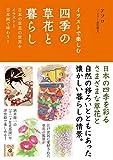 イラストで楽しむ 四季の草花と暮らし (中経の文庫)