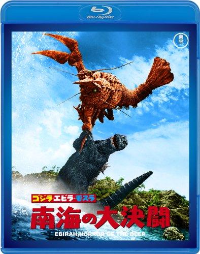 ゴジラ・エビラ・モスラ 南海の大決闘 【60周年記念版】 [Blu-ray]