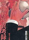 宗像教授異考録 13 (ビッグコミックススペシャル)
