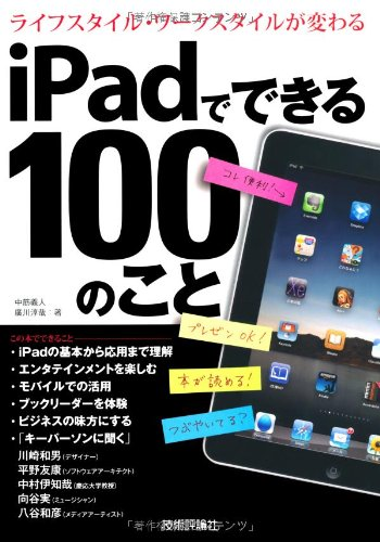 iPadでできる100のことの詳細を見る