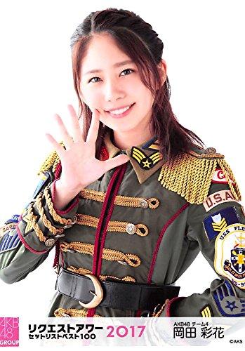 【岡田彩花】 公式生写真 AKB48 グループリクエストアワー2017 ランダム