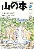 山の本 第76巻 特集:テントの夜 随想=「もしか或る日」をめぐって