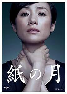 紙の月 [DVD]