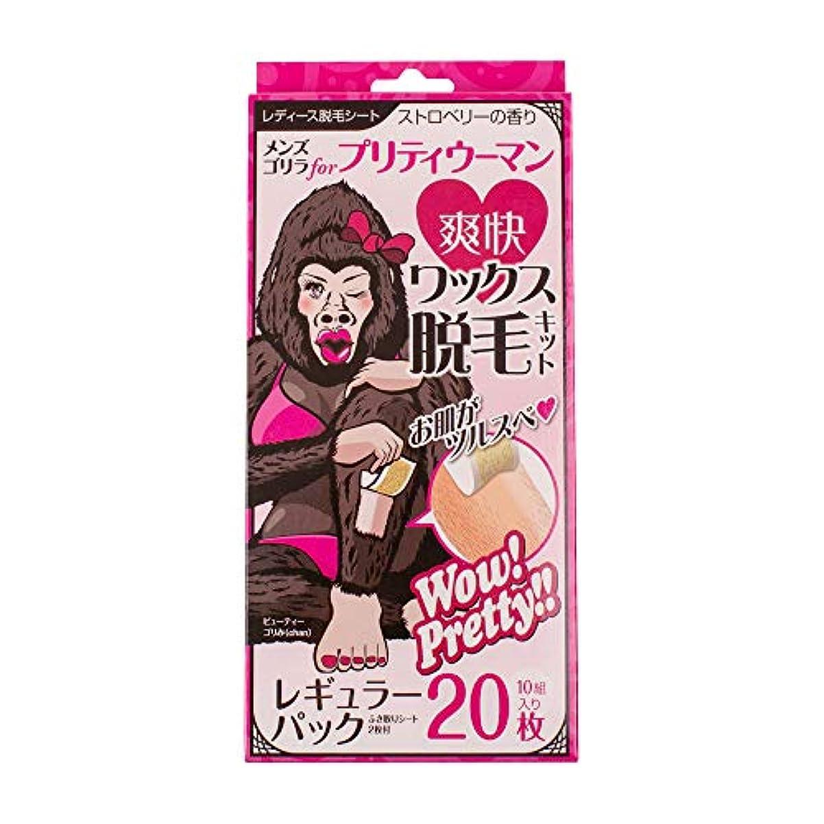 メーター永久リードメンズゴリラ for pretty womenゴリみ ワックス脱毛シート レギュラーパック10組20枚入り