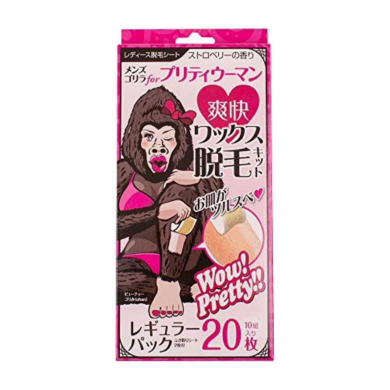残高効果定常メンズゴリラ for pretty womenゴリみ ワックス脱毛シート レギュラーパック10組20枚入り