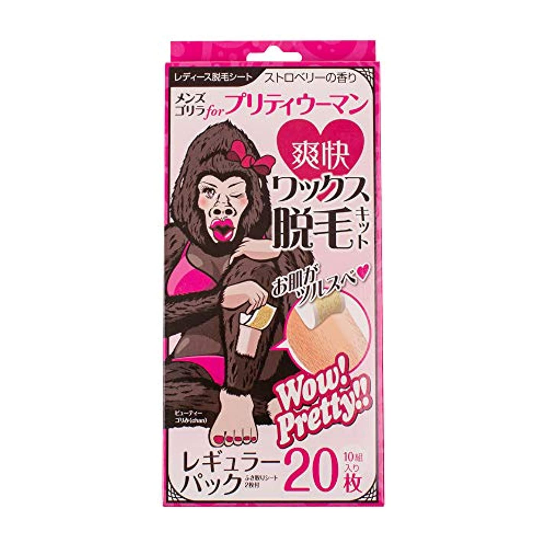 パノラマずんぐりした矢じりメンズゴリラ for pretty womenゴリみ ワックス脱毛シート レギュラーパック10組20枚入り