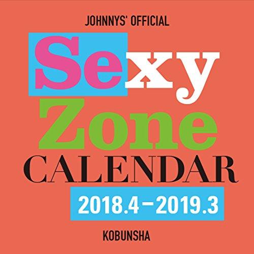 Sexy Zone カレンダー 2018.4-2019.3 ...