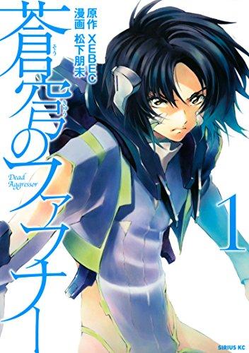 蒼穹のファフナー(1) (シリウスコミックス)の詳細を見る