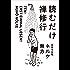 読むだけ禅修行 (朝日新聞出版)