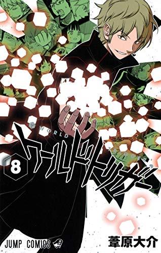 ワールドトリガー 8 (ジャンプコミックス)の詳細を見る