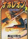 ナポレオン 7―獅子の時代 (ヤングキングコミックス)