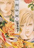 輝夜姫 第13巻 (白泉社文庫 し 2-28)