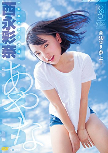 彩奈の学校物語 西永彩奈 Air control [DVD]