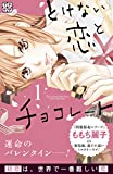 とけない恋とチョコレート プチデザ(1) (デザートコミックス)