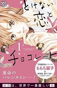[ももち麗子]のとけない恋とチョコレート プチデザ(1) (デザートコミックス)
