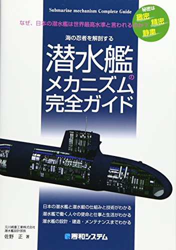 潜水艦のメカニズム完全ガイドの詳細を見る