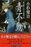 青不動 風烈廻り与力・青柳剣一郎 (祥伝社文庫)