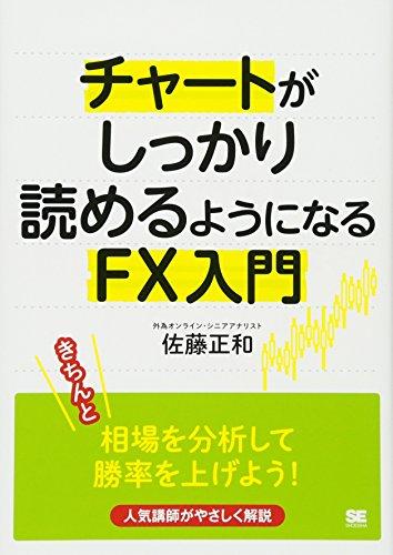 チャートがしっかり読めるようになるFX入門の詳細を見る