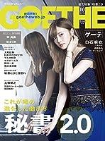 GOETHE(ゲーテ) 2018年 10 月号 [雑誌]