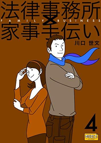 法律事務所×家事手伝い4 不動正義と水沢花梨と涙のウェディング☆美妹篇