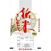 【精米】 【数量限定】 国産 白米 こしひかり ブレンド米 10kg 平成24年産