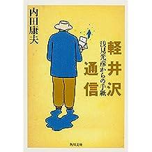 軽井沢通信 浅見光彦からの手紙 「浅見光彦」シリーズ (角川文庫)