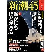 新潮45 2014年 07月号 [雑誌]