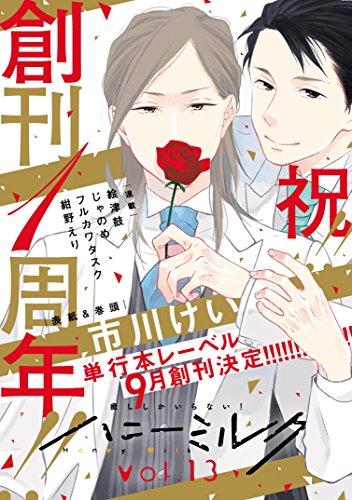 ハニーミルク vol.13 [雑誌]