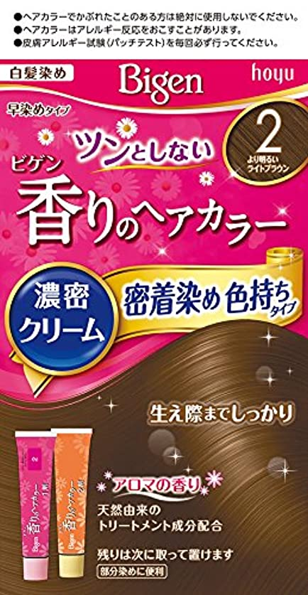 くるくる援助する寄付するホーユー ビゲン 香りのヘアカラー クリーム 2 より明るいライトブラウン (医薬部外品)