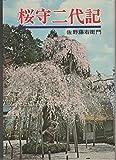 桜守二代記 (1973年)