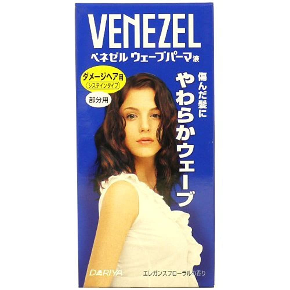 ケーブルカウントアジア人ダリヤ ベネゼル ウェーブパーマ液 ダメージヘア用 部分用