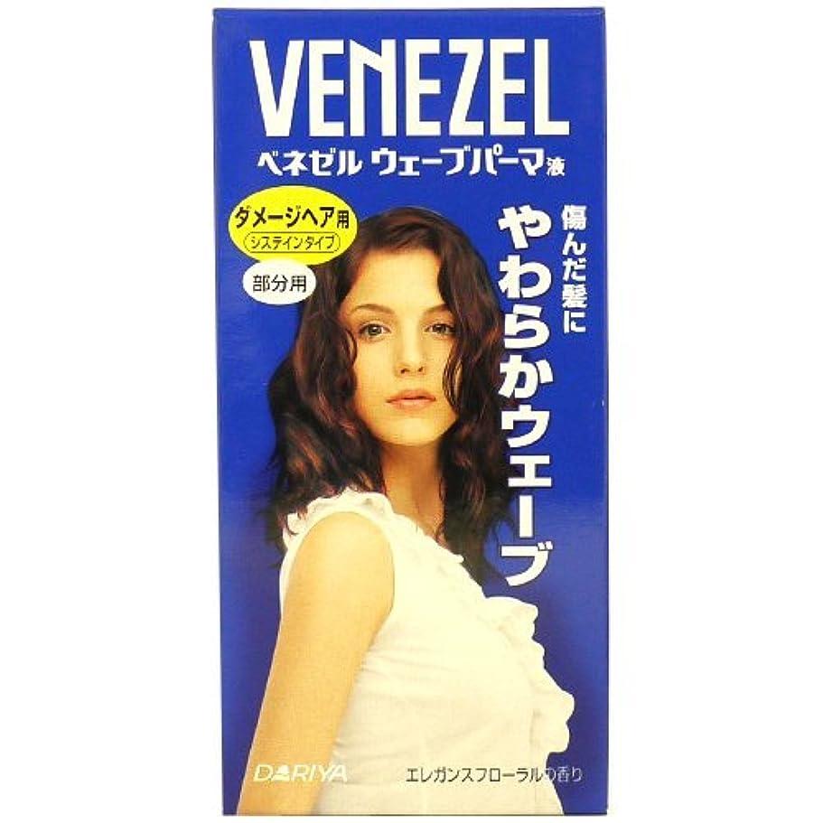 続けるオートメーション毎月ダリヤ ベネゼル ウェーブパーマ液 ダメージヘア用 部分用