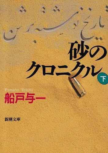 砂のクロニクル〈下〉 (新潮文庫)の詳細を見る