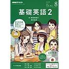 NHKラジオ 基礎英語2 CD付き 2017年8月号 [雑誌] (NHKテキスト)