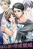 ぼくと弟の警戒領域 1 (肌恋BL(コミックノベル))