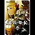 オーバーロード(8) (角川コミックス・エース)