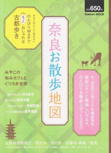 奈良お散歩地図 (Gakken Mook)