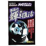 カーメイト(CARMATE) ブライトマジック メッキクリーナーワックス 200ml C2[HTRC 3]