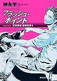 フラッシュ・ポイント―天命探偵 真田省吾4―(新潮文庫)